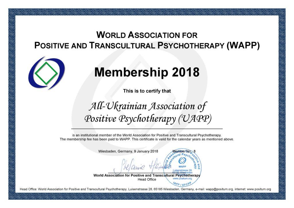 Украинская ассоциация позитивной психотерапии