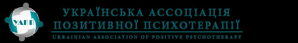 Українська асоціація позитивної психотерапії